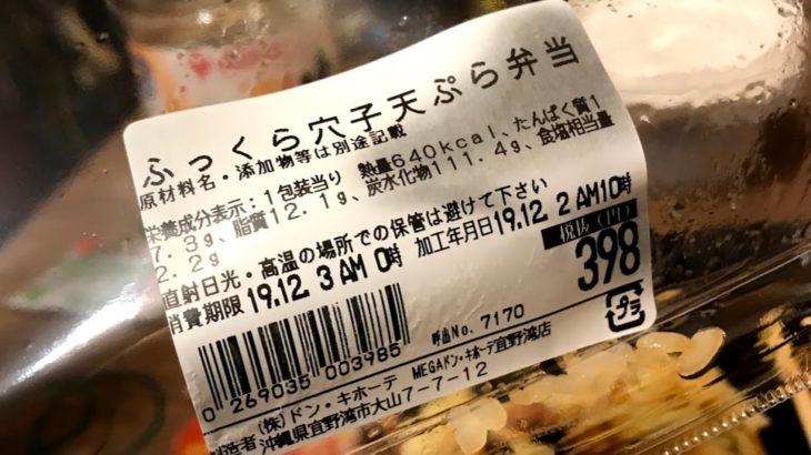 アナゴ天ぷら弁当